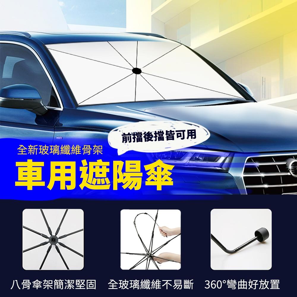 Suniwin尚耘-汽車擋風玻璃遮陽傘U300/隔熱防曬板/車用降溫窗簾/抗夏