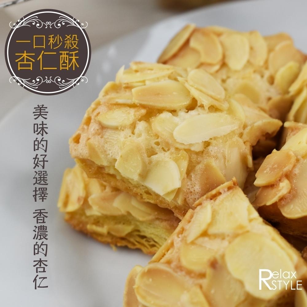 極鮮配 團購最夯一口秒殺杏仁酥(150G±5%/盒)-共4盒(144顆)