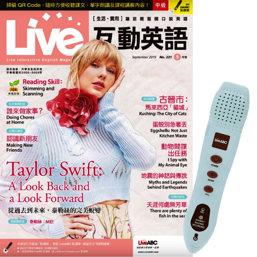 Live互動英語朗讀CD版(1年12期)贈 LivePen智慧點讀筆(16G)