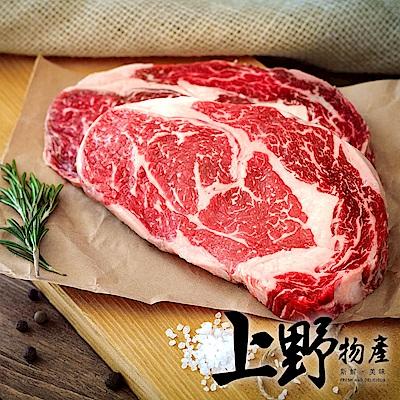 【上野物產】紐西蘭沙朗牛排 x40片(100g土10%/片)