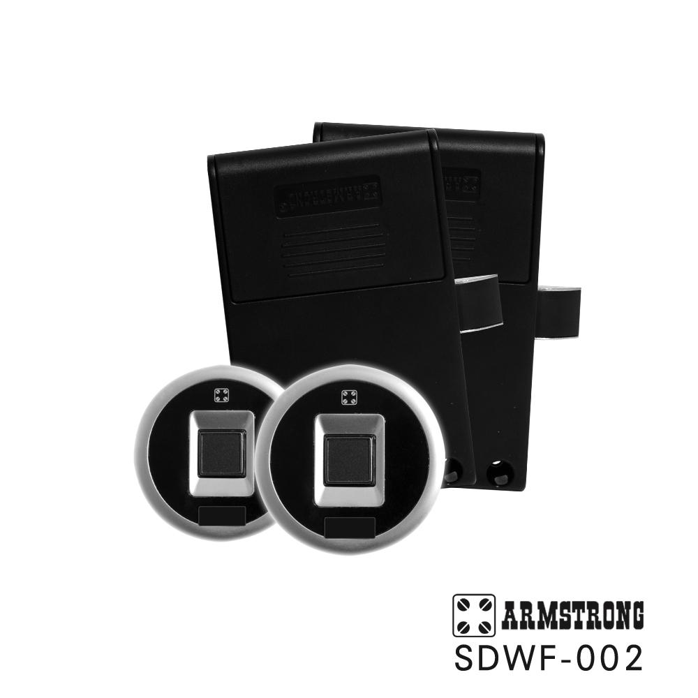 ARMSTRONG 電子儲櫃抽屜鎖SDWF-002指紋型x2組(DIY自行組裝)