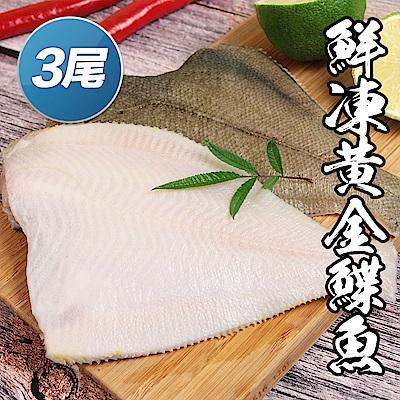 【海鮮王】鮮凍黃金鰈魚*3尾組(180-200g/尾)