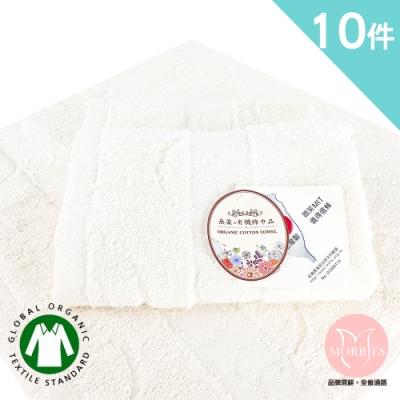 【MORRIES 莫利仕】10入-無染有機棉方巾組 FC2202(MIT微笑標章.認證有機棉無染棉巾)