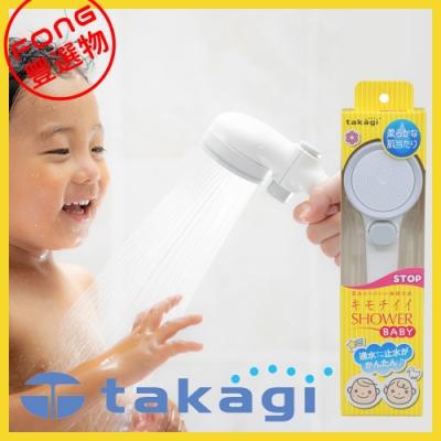 【FONG 豐選物】日本Takagi- Baby Shower 寶寶款柔水蓮蓬頭
