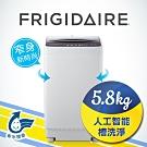 Frigidaire富及第 5.8kg 智能不銹鋼洗衣機 FAW-0585J 福利品