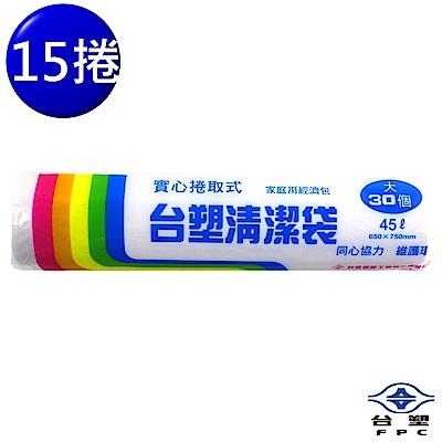 台塑 實心 清潔袋 垃圾袋 (大) (透明) (45L) (65*75cm) (15捲)