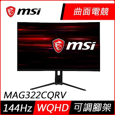 MSI微星 Optix MAG322CQRV 32型2K電競曲面螢幕