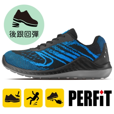 PERFiT 運動型彈力減壓超透氣3D立體針織安全鞋 藍色 (鋼頭鞋/工作鞋)