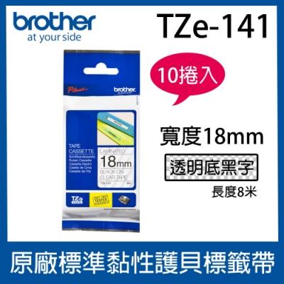 【10入組】brother 原廠護貝標籤帶 TZe-141 (透明底黑字 18mm)