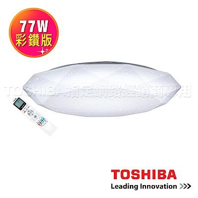 TOSHIBA 77W 彩鑽版 LED 吸頂燈 調光調色(T77RGB12-K 彩鑽版)