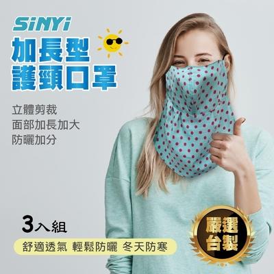 加長型護頸口罩(三入超值組)