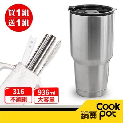 鍋寶CookPot (買一組送一組)316超真空陶瓷塗層雙霸杯吸管組