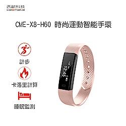 西歐科技時尚運動智能手環CME-X8-H60(玫瑰粉)
