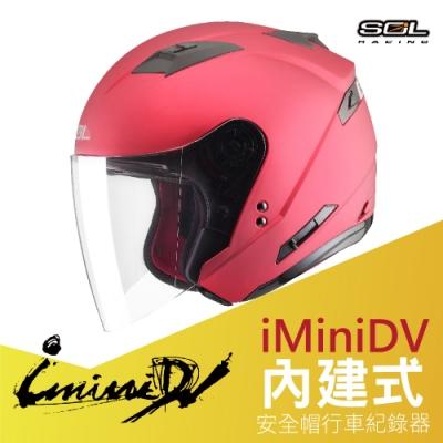 【iMiniDV】SOL+DV SO-7 素色 內建式 安全帽 行車紀錄器/消光紅