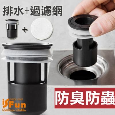 iSFun 過濾排水孔 防蟲防臭落水頭+過濾網