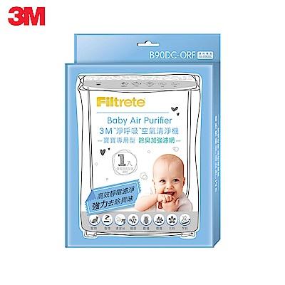 3M 淨呼吸寶寶專用型空氣清淨機專用除臭加強濾網B90DC-ORF N95口罩濾淨原理