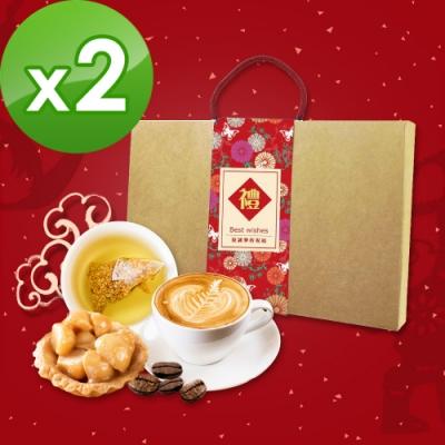 KOOS-春節伴手禮盒-雙茶點心組 共2盒(咖啡豆+脆皮夏威夷豆塔+茶包)
