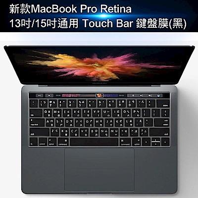 新款MacBook Pro Retina通用Touch Bar鍵盤膜-黑(二入組)
