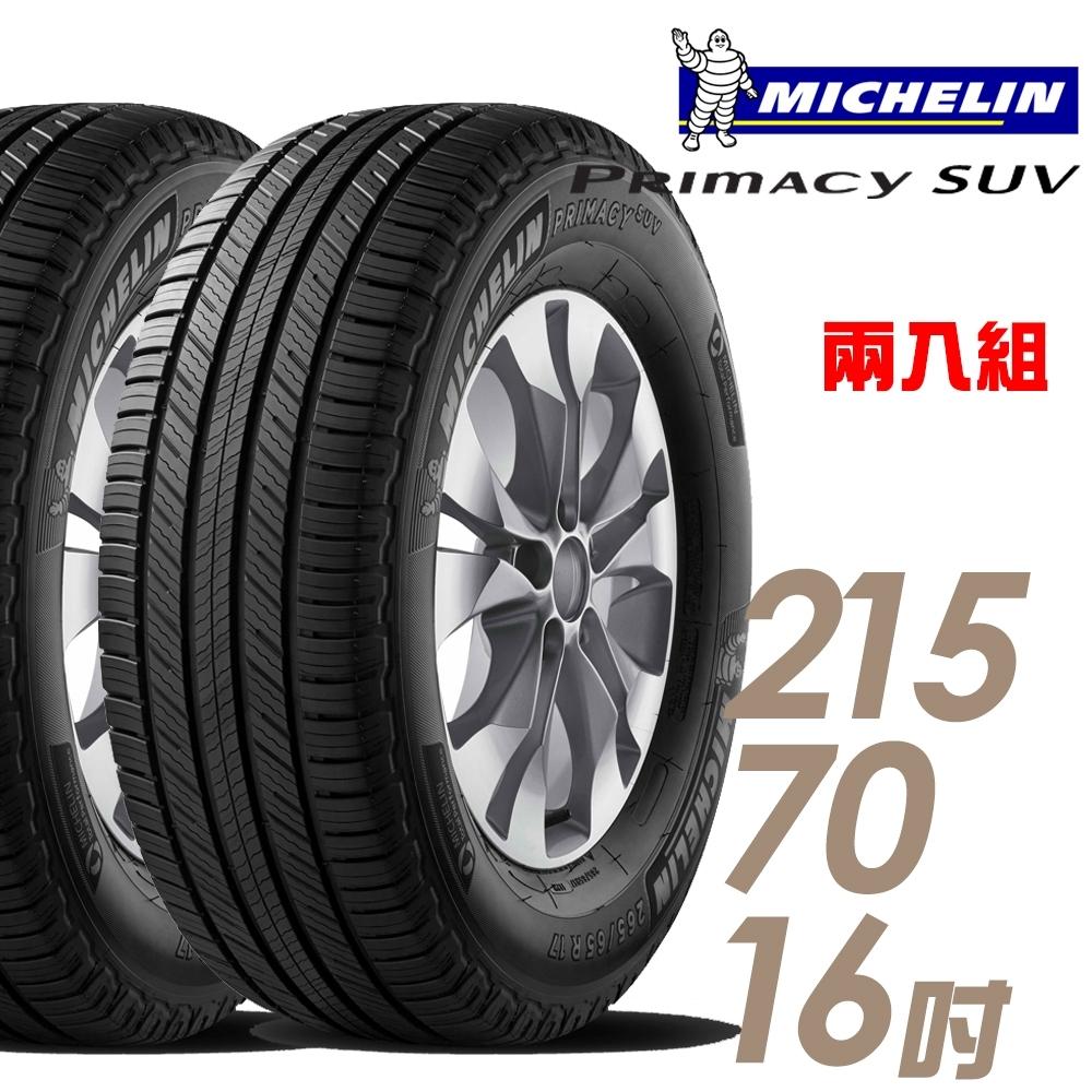 【米其林】PRIMACY SUV 舒適穩定輪胎_二入組_215/70/16(SUVMI)