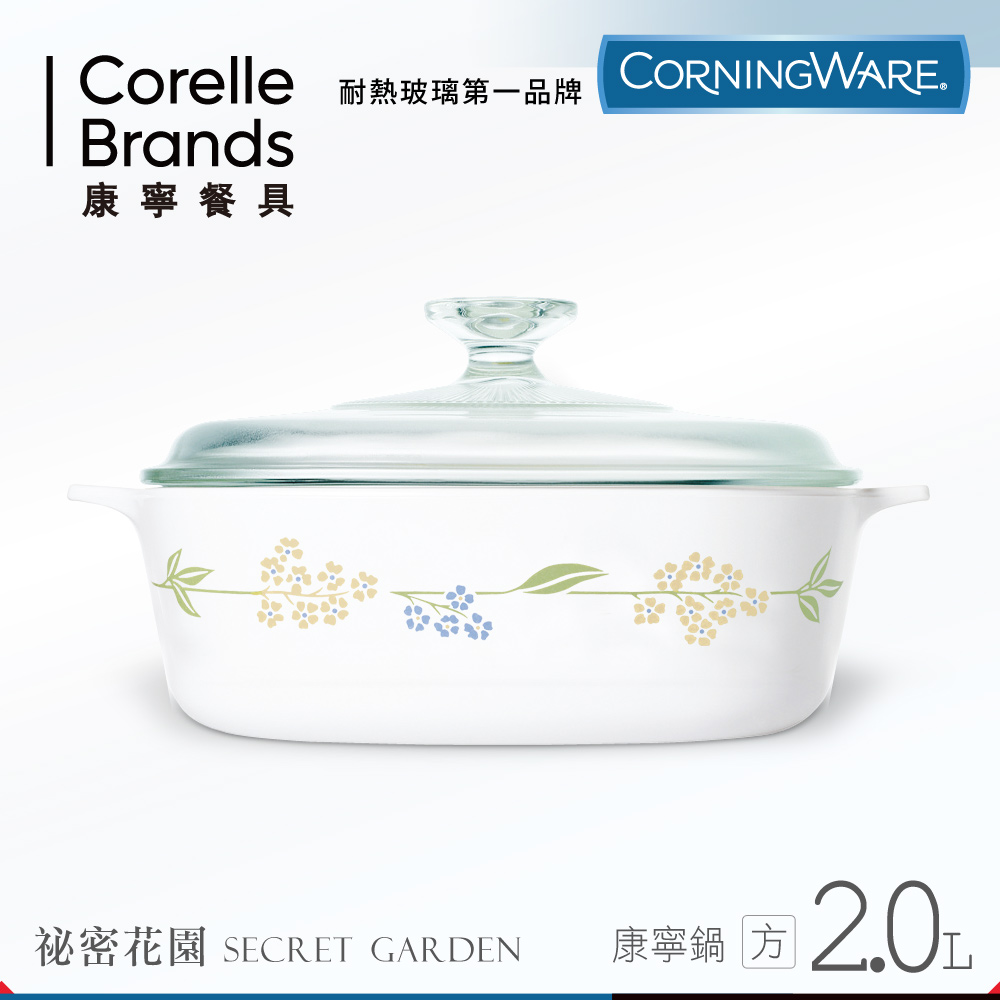 美國康寧 CORNINGWARE 祕密花園方型康寧鍋2L