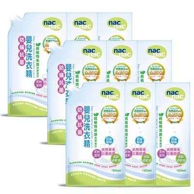 【箱購 】nac nac 防蟎抗菌嬰兒洗衣精補充包1000ml ×9入組