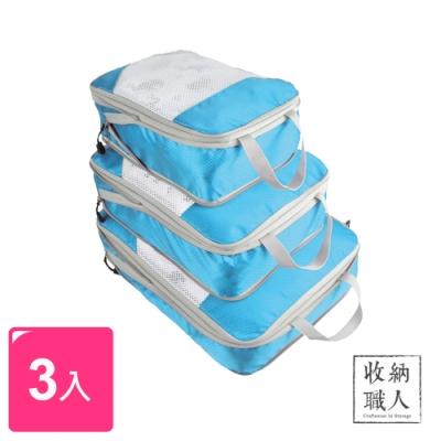 【收納職人】防水可壓縮旅行收納包/分裝整理收納袋_藍色(S+M+L)