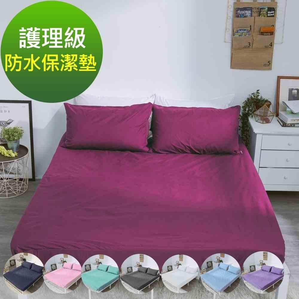 台灣製專業護理級完全防水床包式保潔墊 含枕頭套1入組 單人 8色任選