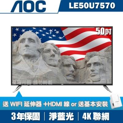 美國AOC 50吋4K UHD聯網液晶顯示器+視訊盒LE50U7570