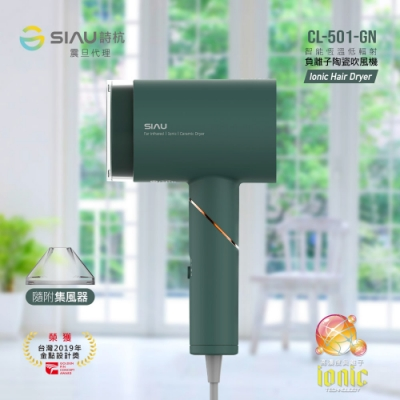 SIAU詩杭 智能恆溫低輻射負離子陶瓷吹風機 CL-501-GN