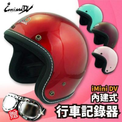 【iMiniDV】 匠工車線|內建式行車記錄器安全帽|雅痞風|高質感|復古騎士帽|K1