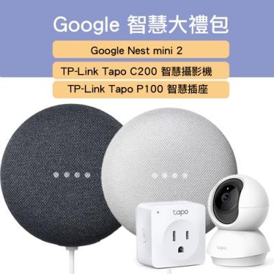 Google Nest Mini+TP-Link智慧攝影機+智慧插座,智慧家庭一次到位,安全監控/語音遙控/讓傳統家電智慧升級