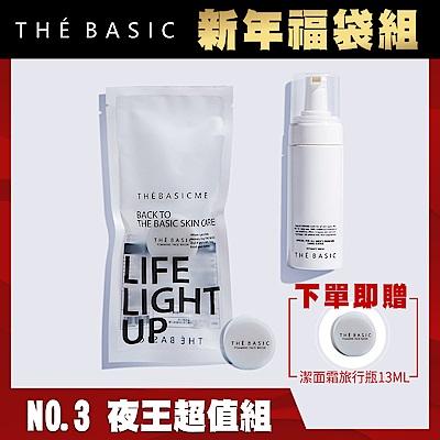 THE BASIC 本值 男士保養高能私密淨味慕斯150ml+保濕潔面霜旅行瓶13ML(男性私密清潔慕斯/去味潔淨)