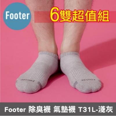 (6雙組)Footer 除臭襪 單色運動逆氣流氣墊船短襪 T31L淺灰(24-27cm男)