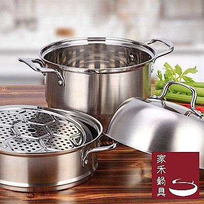 家禾鍋具 不鏽鋼可視多功能三層蒸鍋28cm
