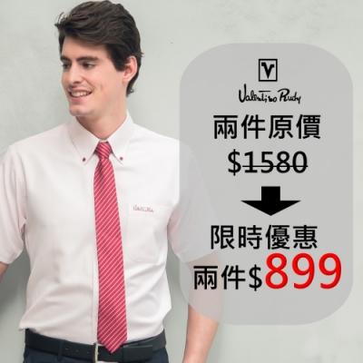 【時時樂】Valentino Rudy范倫鐵諾.路迪 長/短袖襯衫 兩件$899元
