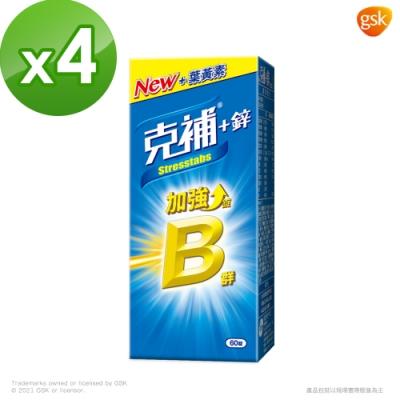 【克補】B群+鋅加強錠 (60錠X4盒)
