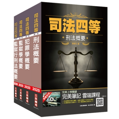 2020年司法特考[四等][監所管理員][專業科目]套書 (S046J20-1)