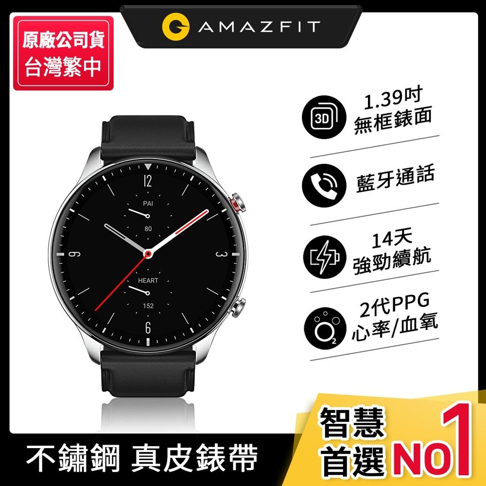 Amazfit華米 GTR 2 無邊際螢幕健康智慧手錶 不鏽鋼版 血氧監測