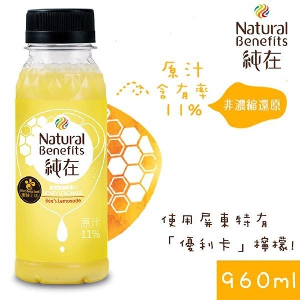 純在 冷壓鮮榨蔬蜂蜜檸檬柳橙汁3瓶(960ml/瓶)