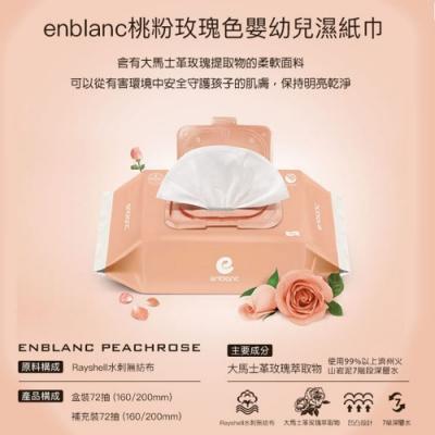韓國 ENBLANC 極柔純水有蓋大包濕紙巾 - 大馬士革玫瑰萃取物72抽10包/箱