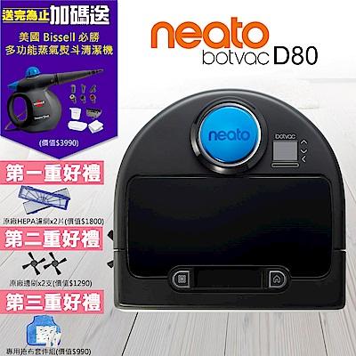 美國超熱銷 Neato Botvac D80 寵物版雷射智慧型掃描機器人定時自動吸塵器