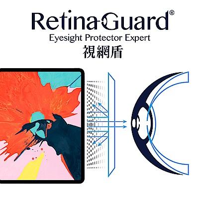 RETINAGUARD 視網盾 IPAD PRO 12.9 (2018新版) 防藍光保護貼