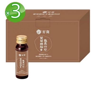 好窩 葡萄糖胺龜鹿四珍3盒組(50ml*10入/盒)
