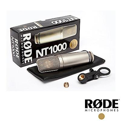 RODE 樂器用電容麥克風 NT1000【公司貨】