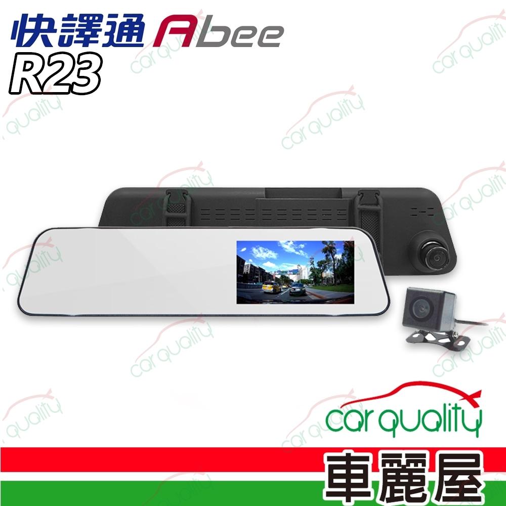 【ABEE 快譯通】R23 GPS後視鏡型行車紀錄器