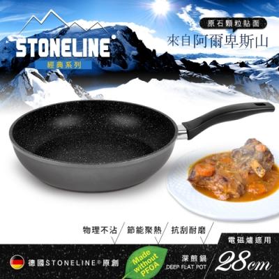 德國STONELINE 經典系列深煎鍋28cm