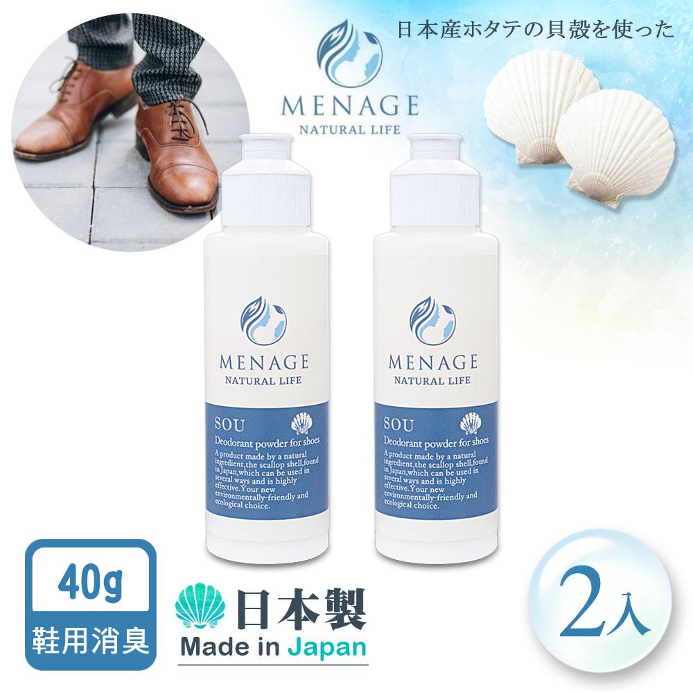 MENAGE 日本製 北海道扇貝 爽SOU貝殼粉 鞋靴專用 減臭 除臭 消臭粉40g-2入