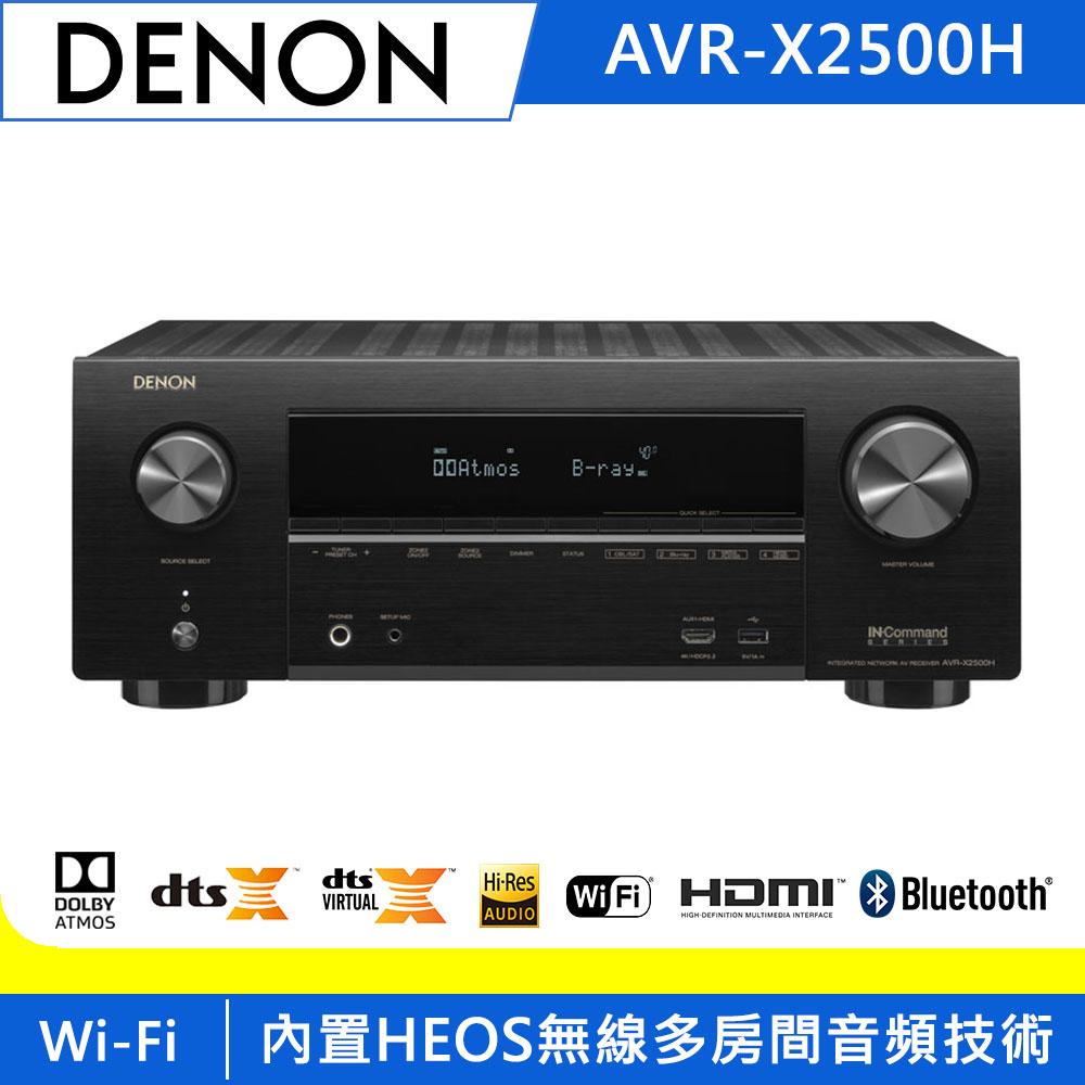 DENON 7.2聲道AV環繞擴大機 AVR-X2500H