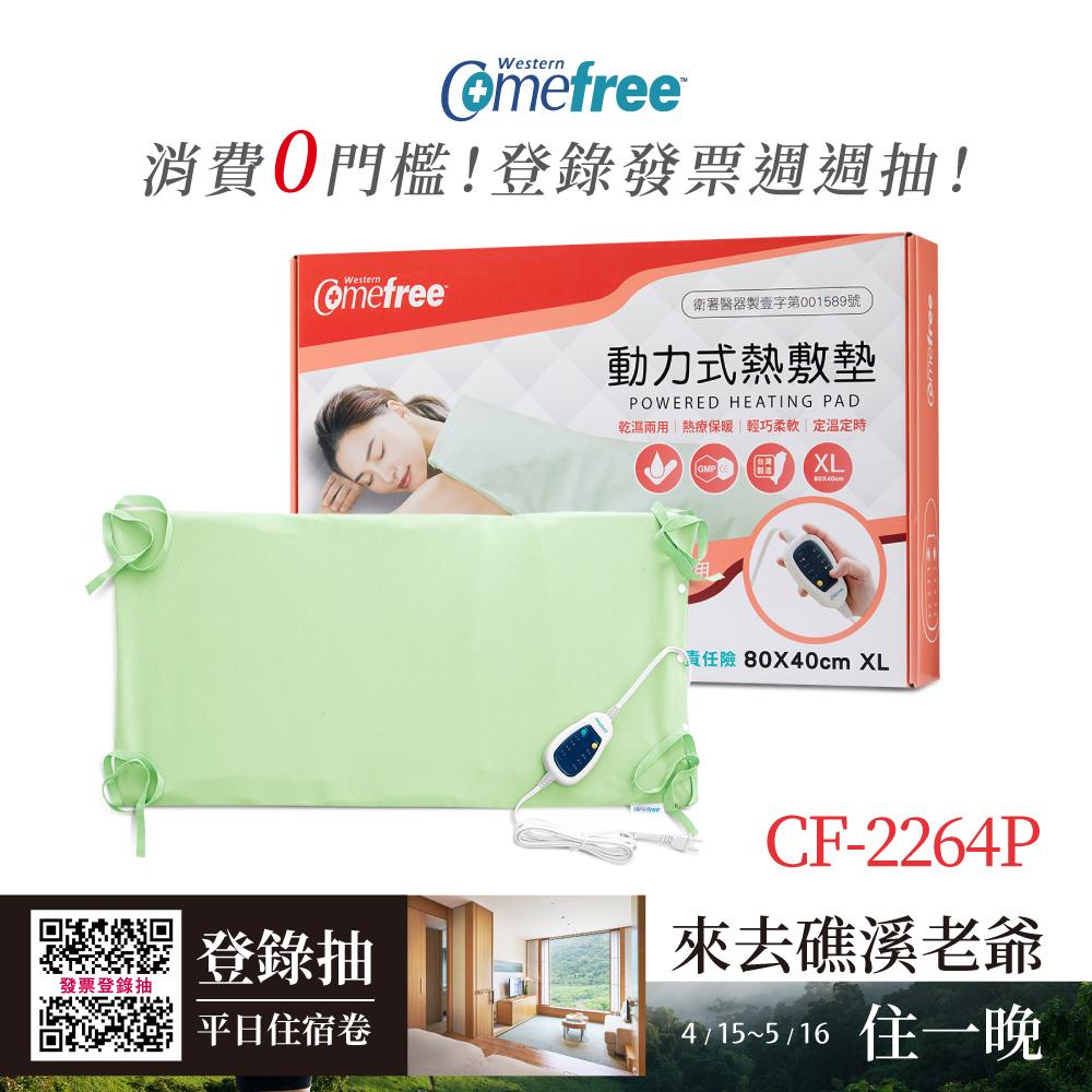 Comefree定溫定時智慧型乾濕兩用動力式熱敷墊CF-2264P-特大(醫療級)