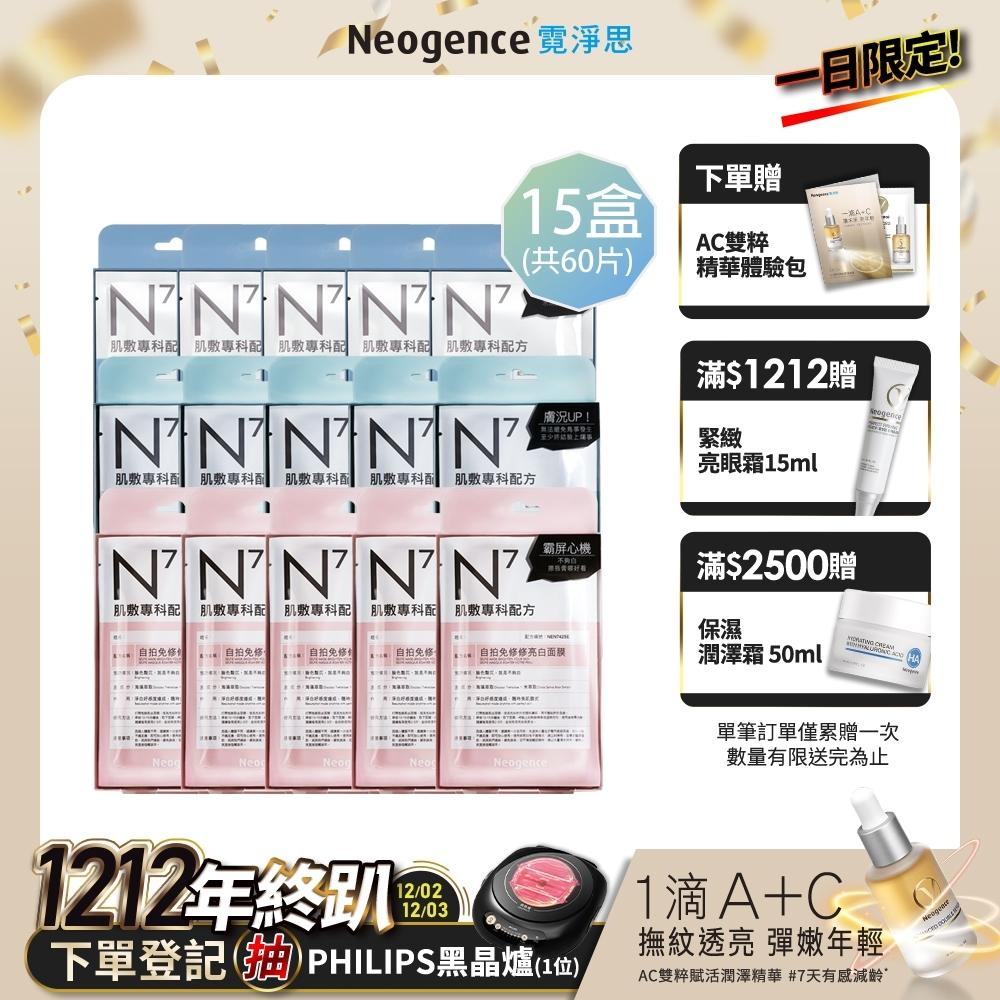 Neogence霓淨思 N7淨白保濕美肌調理面膜15入組